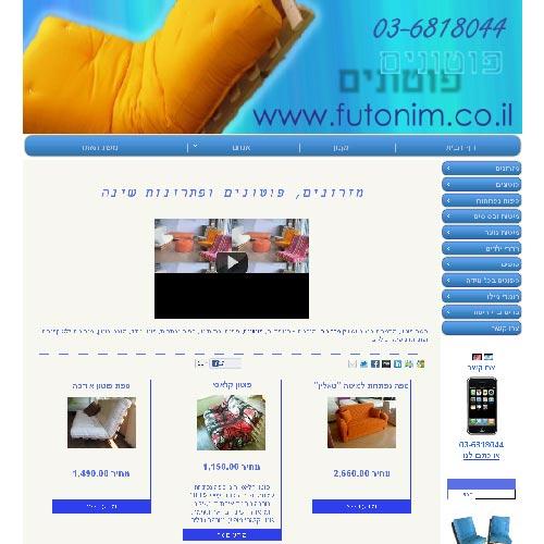 futonim_1