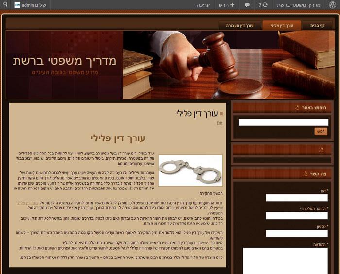 law-portal