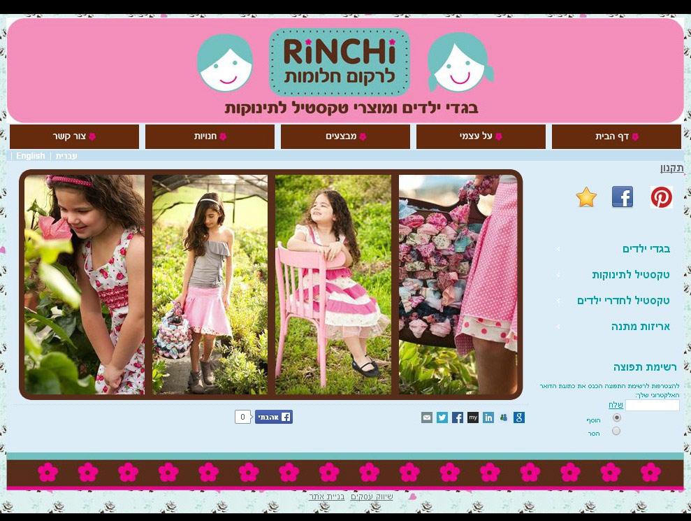 rinchi